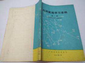 内河航线学习资料 第一册(由广州起至珠江三角洲航线)