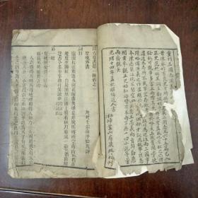 【稀少】 清 光绪宣纸木刻大字 四大奇书第一种(第一才子书)卷一---卷七      厚册  见图