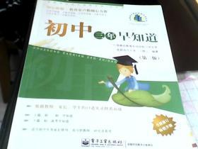 中国学生成长经验访谈·初中卷:初中三年早知道(第3版)