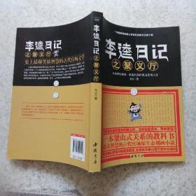 李逵日记之聚义厅