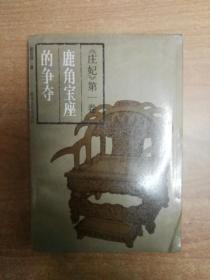 《庄妃》第一卷:鹿角宝座的争夺