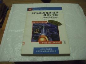 Java应用程序设计接口  下册