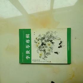李世苓专辑明信片一册