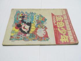 金色少年-【1991年.8期】总274期
