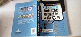 AutoCAD繪圖基礎傻瓜書