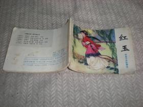 连环画:聊斋志异故事选 4 红玉 --1984年1版2印 山东人民出版社