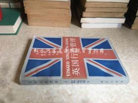 英国行政管理(1991年一版一印)