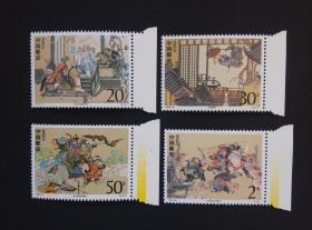 《1993-10T水浒传(第四组)》(新邮票)000