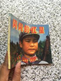 闪闪的红星(红孩子电影连环画丛书之三)