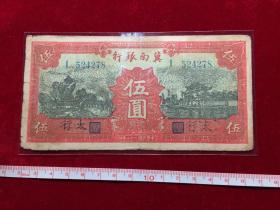1939年民国二十八年解放区冀南银行伍圆,太行,I524278