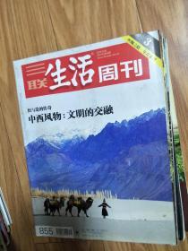 《三联生活周刊》201509,图文并茂(中西风物,文明的交融专辑!)