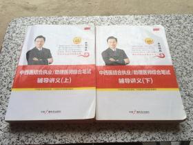 中西医结合执业/助理医师综合笔试辅导讲义(上下)