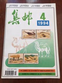 集邮1994年第4期