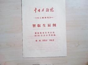 京剧节目单:智取生辰纲(李欣,袁国林等)