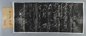 约六七十年代 毛主席诗词《忆秦娥 娄山关》石刻拓片一件 附封(尺寸:39*86cm)HXTX111420