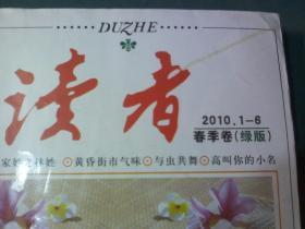 读者 合订本 2010 年1--6(绿版)