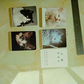 1987年小猫年历4张和其它年2张1987年如图