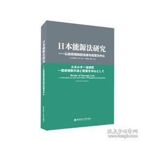 日本能源法研究——以政府规制的法律与政策为中心