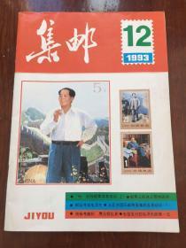 集邮1993年第12期