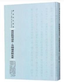 所得税发达史·各国遗产税史要/专题史丛书
