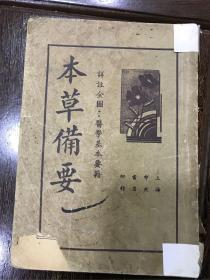 1937年7月初版《本草备要》