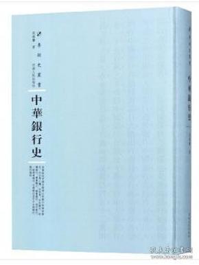 中华银行史/专题史丛书
