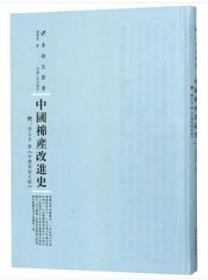 中国棉产改进史/专题史丛书