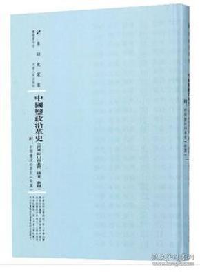 中国盐政沿革史(河东附山西北路 陕甘 新疆)/专题史丛书