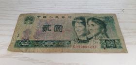 中国人民银行第四套人民币 贰圆 2元 1980年 CP 93965223