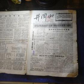 井冈山(报纸)(1967-2)(13/14期合刊)