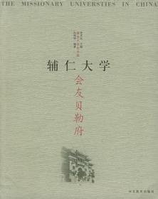 正版库存 会友贝勒府——辅仁大学