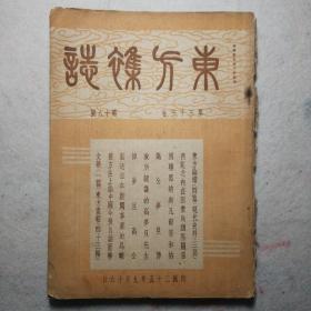 东方杂志 第三十二卷 第十八号,【多家撰文怀念高梦旦】