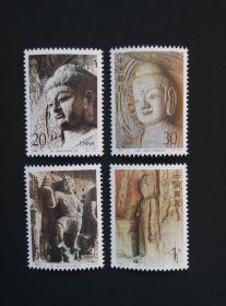 《1993-13T龙门石窟》(新邮票)0