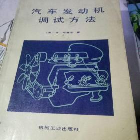汽车发动机调试方法