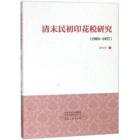 清末民初印花税研究(1903-1927)
