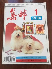 集邮1994年第1期