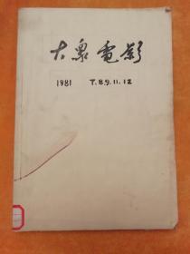 大众电影1981年合订本(7、8、9、11、12)合售