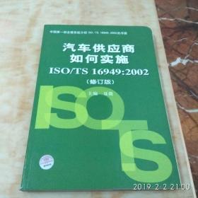汽车供应商如何实施IS0/TS16949:2002(修订版)3架