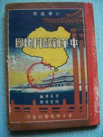 中华新教科地图 【1932年印】东方舆地学社出版**精装32开 少见【a--7】