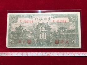 1939年民国二十八年解放区冀南银行伍圆,太岳,E496794