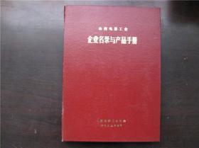 山西电器工业企业名录与产品手册