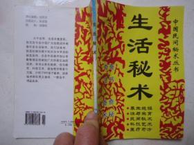 生活秘术 中国民间秘术丛书