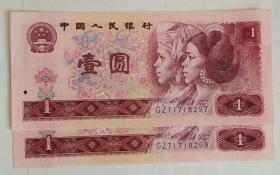 第四套人民币80版(802)2元GZ蓝天冠2张合售