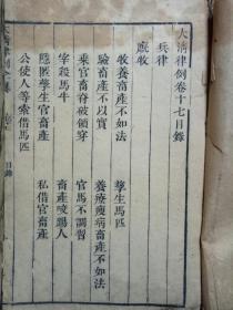 大清律例卷1718壹册