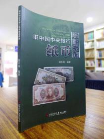 旧中国中央银行纸币收藏指南(彩图片全铜版纸)—聂水南/编著 一版一印