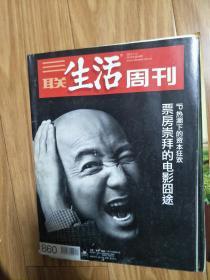 《三联生活周刊》201511,图文并茂(IP热潮下的资本狂欢:票房崇拜的电影囧途专辑!)