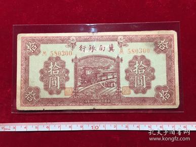 939年民国二十八年解放区冀南银行拾圆,M580300