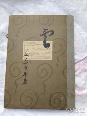云(日本原装画册,昭和4年4月印,4年7月第二刷发行,少见本,见图)              (8开)《117》
