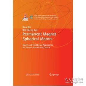 永磁球形电机--基于模型以及物理场的设计、传感和控制(英文版)