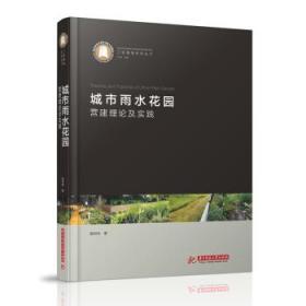 城市雨水花园营建理论及实践(精)/工程景观研究丛书